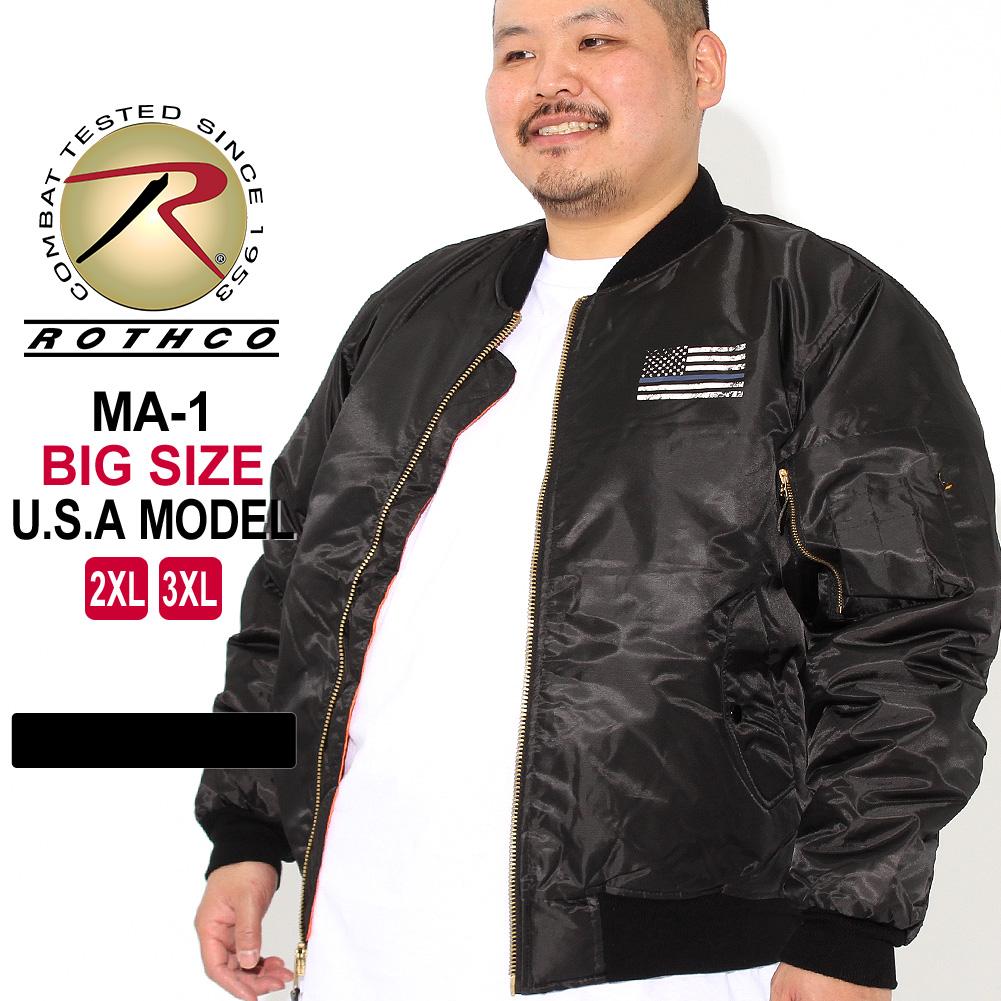【送料無料】 [ビッグサイズ] ロスコ MA-1 メンズ フライトジャケット 大きいサイズ USAモデル 米軍|ブランド ROTHCO|ミリタリージャケット