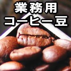 業務用コーヒー豆ブレンド6種類各3kg合計18Kg(約2,280杯分)挽き(粉)または豆のままを下欄でお選びいただきけます。【全国送料無料】