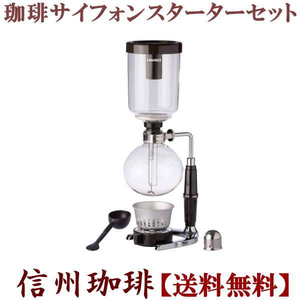 サイフォン式 コーヒーメーカー3人用(送料込)すぐ使えるスターターセット一流ハリオ社製ハリオグラステクニカ+自家焙煎コーヒー豆200g+燃料アルコール500mlのセット届いてすぐに使えます♪【追加ラッピング未対応不可】, SPACE(スペース):65e98cc7 --- sunward.msk.ru