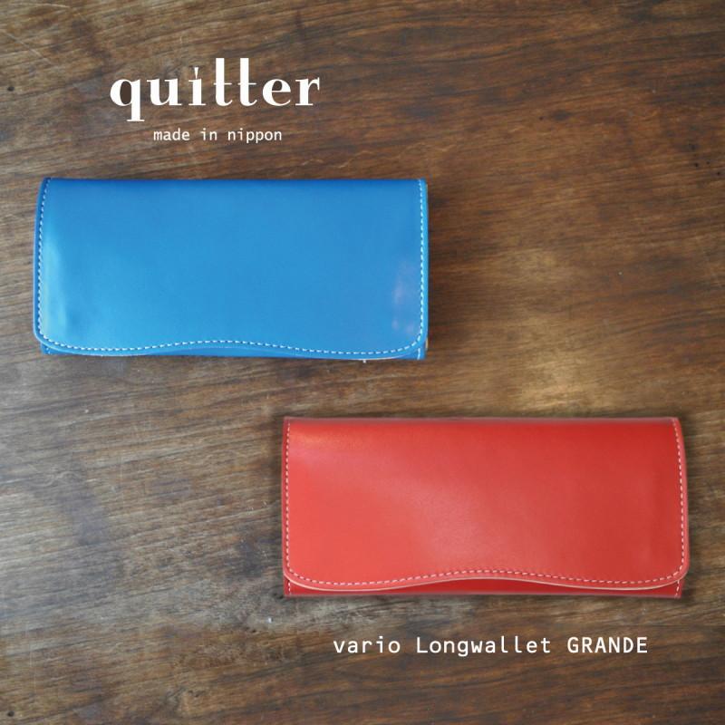 quitter (クイッター) varioシリーズ GRANDE ロングウォレット 長財布