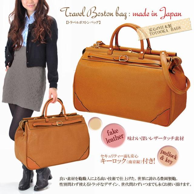 高品質を誇る豊岡製鞄 日本製 キーロック付き トラベルボストンバッグ