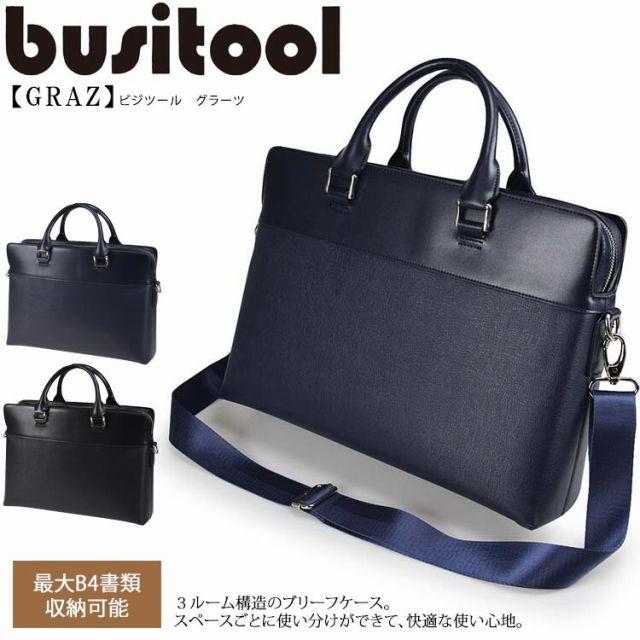 BUSITOOL(ビジツール) GRAZ(グラーツ) 3ルーム型 ブリーフケース / ビジネスバッグ