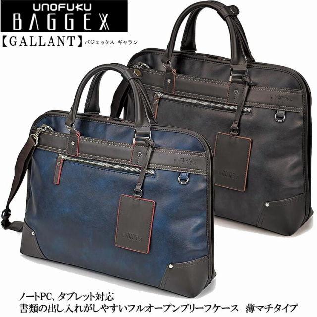 BAGGEX(バジェックス) ギャラン ブリーフケース / B4サイズ(272×379mm) フルオープン 23-5620