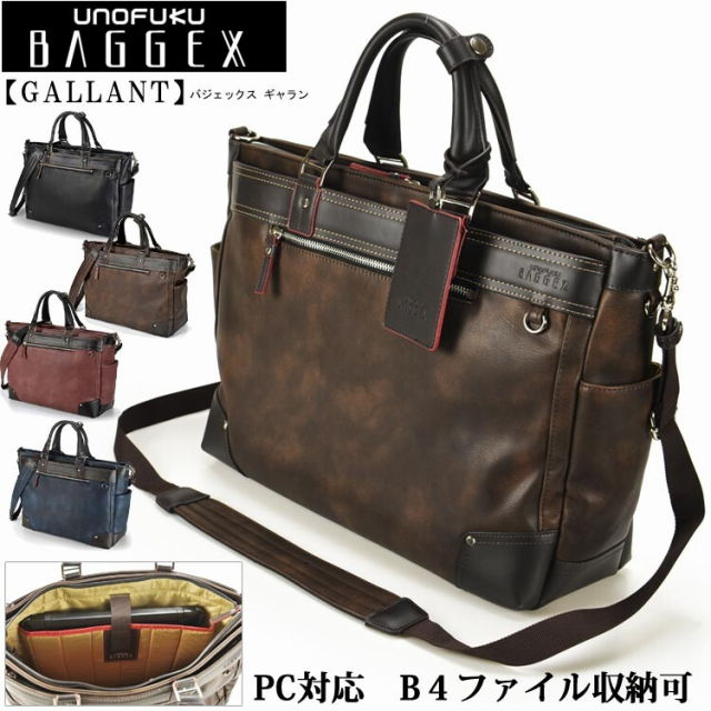 BAGGEX(バジェックス) ギャラン ビジネスバッグ / B4サイズ(272×379mm) 三層式 13-6075