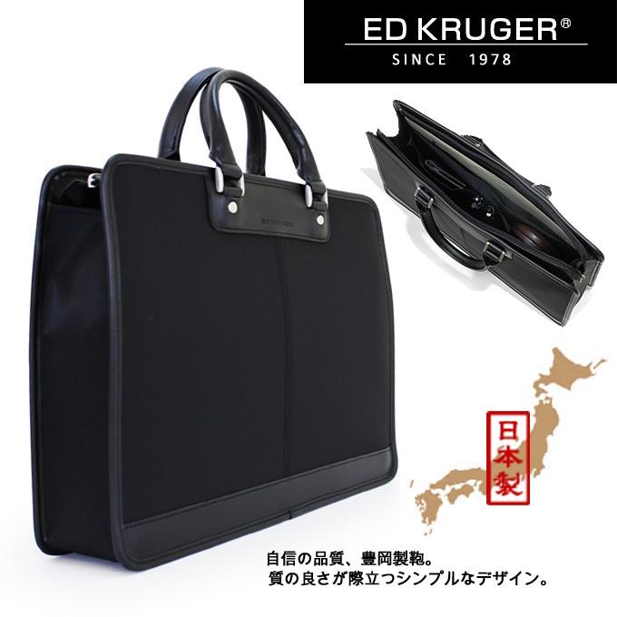 ED KRUGER(エド クルーガー)日本製 豊岡製鞄 ナイロン ツイル ビジネスバッグ