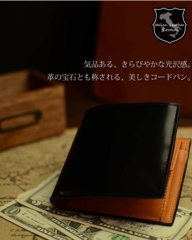 VOICE(ヴォイス) イタリアンレザー コードバン(馬革)二つ折財布