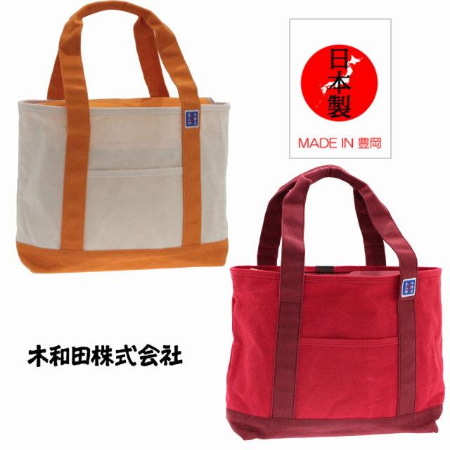 日本製 豊岡鞄 木綿屋五三郎 富士金梅 帆布 内蓋付き トートバッグ 小
