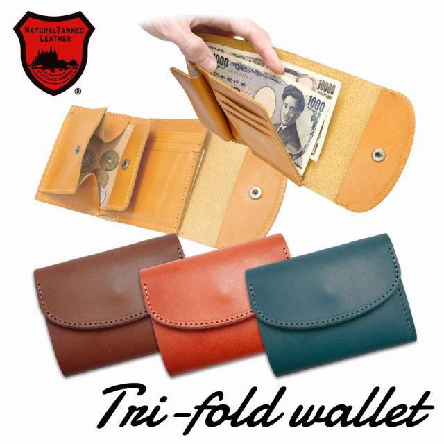 栃木レザー フルベジタブルタンニング コンパクト 三つ折り財布