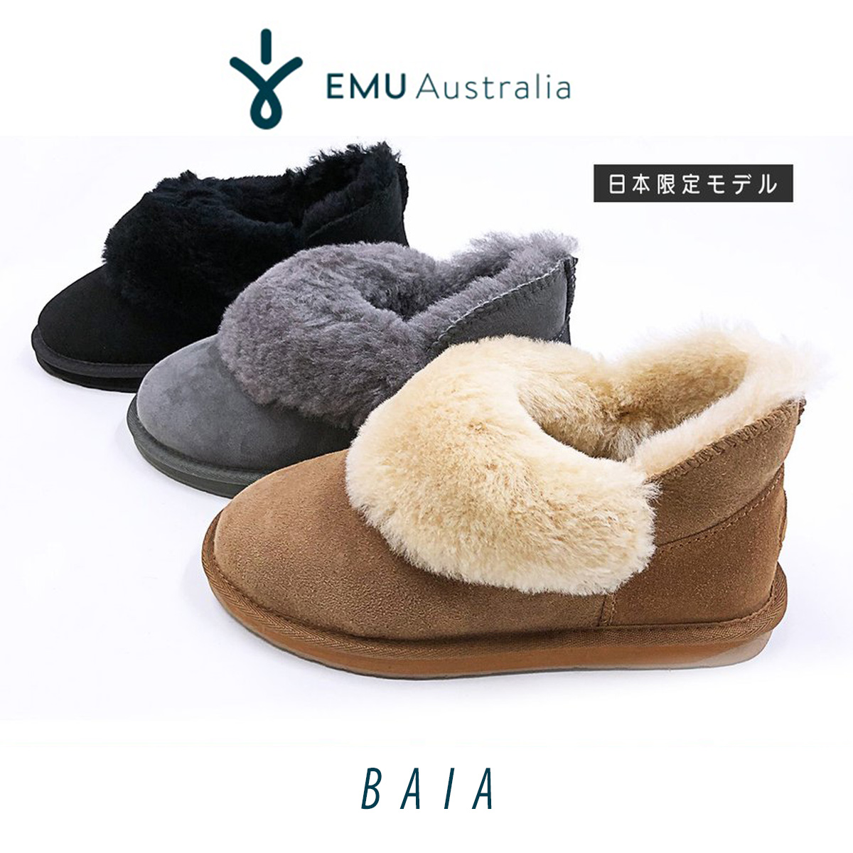 ムートン ブーツ ファー エミュ エミュー EMU BAIA バイア W11695 ボア 撥水加工 レディース メンズ 2018 秋冬 送料無料