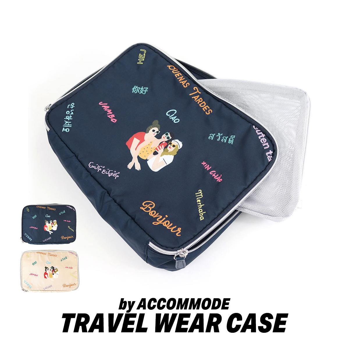 ACCOMMODE トラベルウエアケース アコモデ ポーチ ランジェリーポーチ バッグインバッグ ハンドル付 ブランド 機能的 かわいい 大人 コンパクト トラベル 刺繍 韓国 accommode