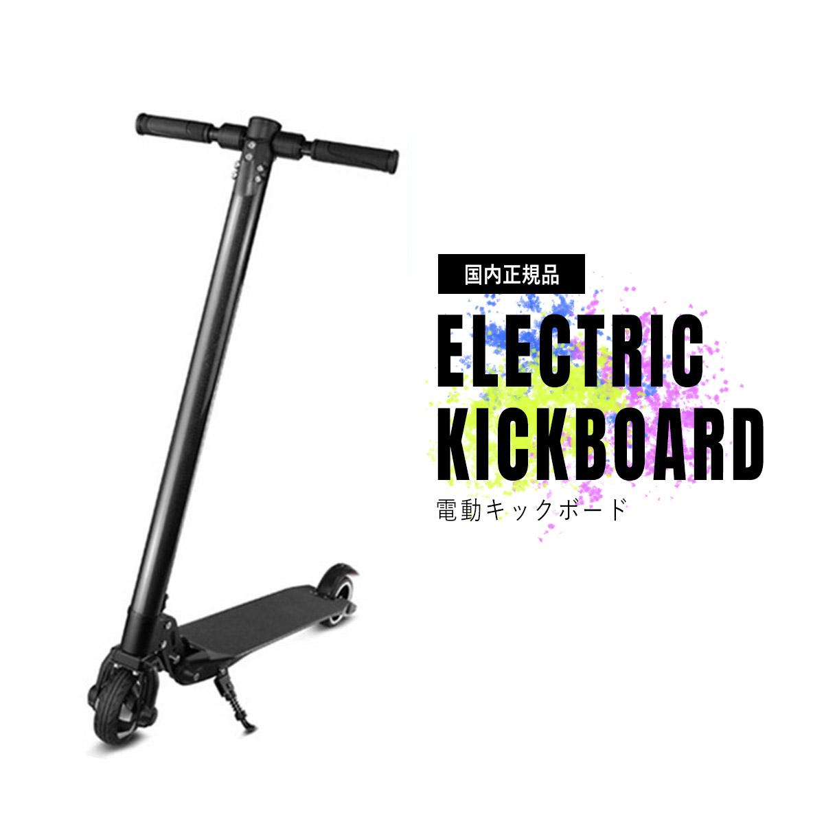 電動キックボード キックボード キックスクーター バイク車体 スクーター バランス歩行機 アシスト歩行 国内正規品