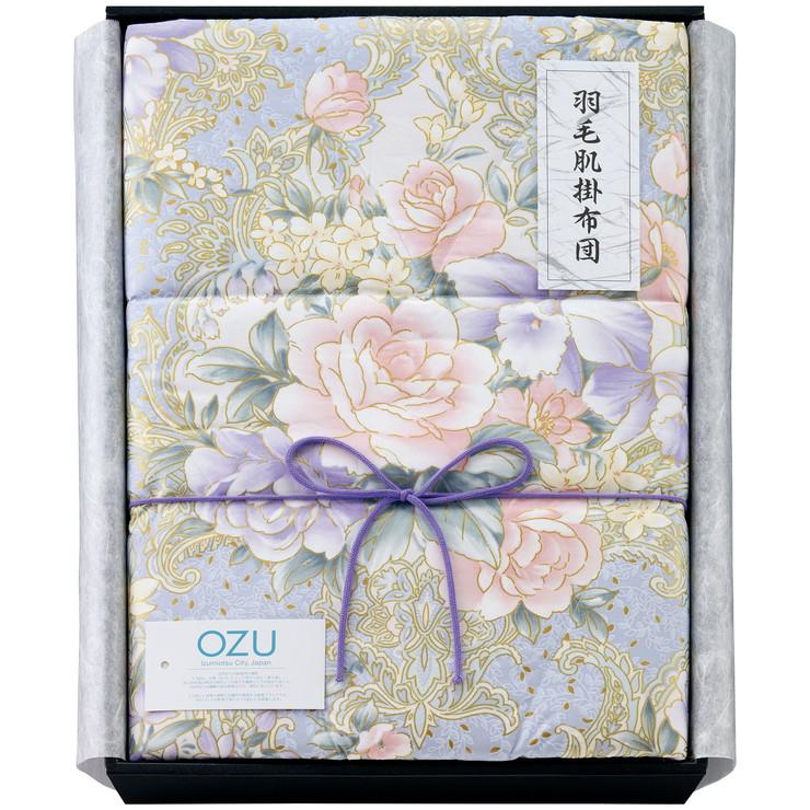 OZU 羽毛肌布団 ブルー(OZF-251-1)【内祝い/お返しギフト/出産内祝い/結婚内祝い/新築内祝い/贈答用/プレゼント/引き出物】