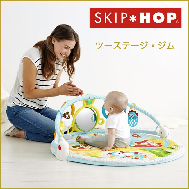 【ベビージム プレイマット】 SKIP HOP スキップホップ ツーステージ・ジム TYSH303300【送料無料/出産祝い/高級/ベビー用品/玩具/スマートフォンホルダー付/ベビーマット/ジム】