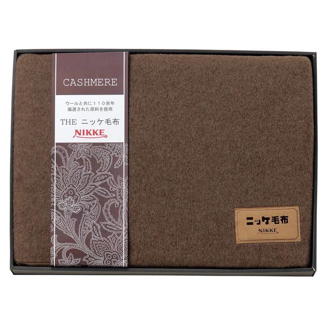 ニッケ カシミヤ毛布 (NK-W80501) 【カシミア100% シングル 日本製 おすすめ毛布 ギフト 内祝い お返し 香典返し 高級 寝具】