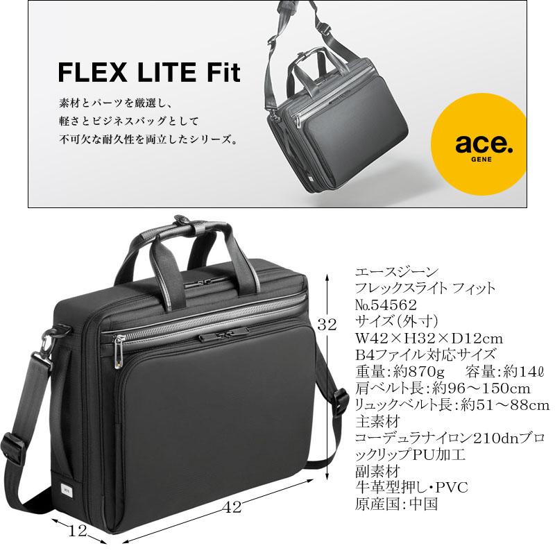 d06a4194eda9 サイズ:W42×H32×D12cm(外寸) 重量:約870g 容積:約14L 原産国:中国メーカー希望小売価格:24,840円エースジーン  フレックスライトフィットの ...