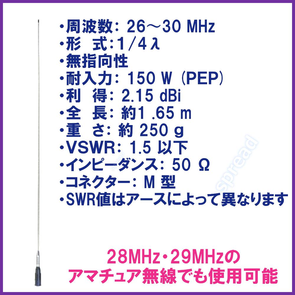 耐入力150W! 26~30MHz対応 CB・漁業・アマチュア用 アンテナ新品 即納