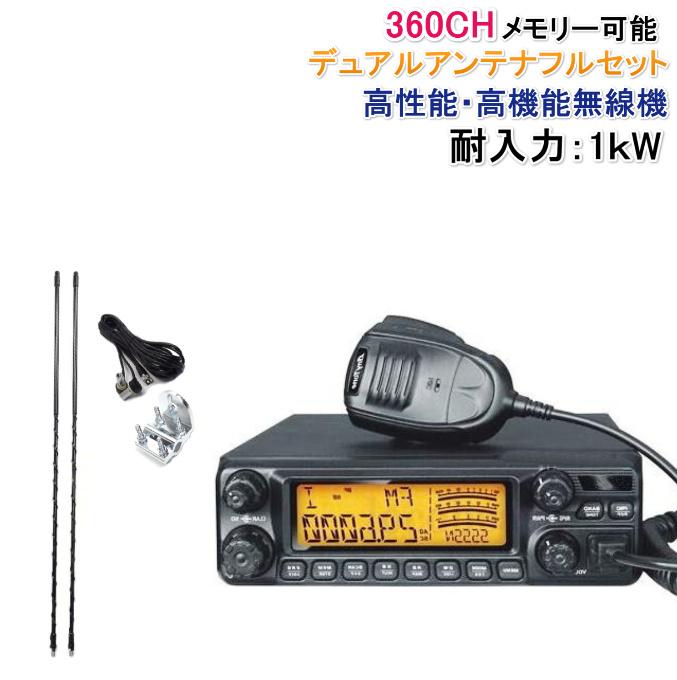 漁業 漁業無線 全国漁業無線 CB CB無線 アマチュア アマチュア無線 マート 超歓迎された アマチュアバンド 新品 デュアルアンテナ 26MHz~30MHz 25.615~30.105Mhz 大型LCD画面のワイドバンドHF高性能 高機能無線機 即納 フルセット