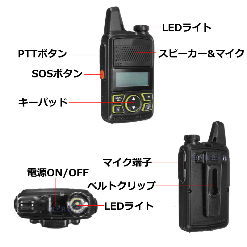 特定小電力 20CH 実装FMラジオ ワイドFM受信可能♪トランシーバー 2台 新品 即納
