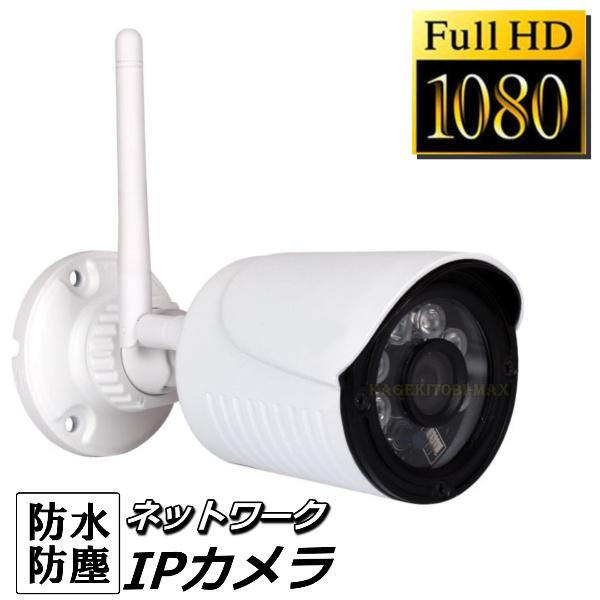 高画質HD 200万画素 防水型IPカメラ スマホで簡単 wi-fi接続 遠隔操作 機能満載 設定不要 ネットワークカメラ 新品 即納