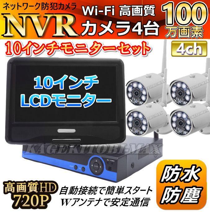 10インチ LCDモニター 一体型 高画質 HD 100万画素 IPカメラ 4台組 NVRセット WIFI遠隔操作 機能満載 設定不要 新品 即納