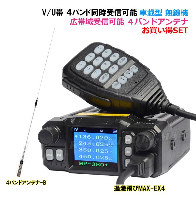 【EX4】V/U帯 4バンド同時受信可能 Jなし ワイド送受信OK♪小型・軽量・車載型無線機 & 4バンド 対応 アンテナ セット 新品 箱入り♪即納