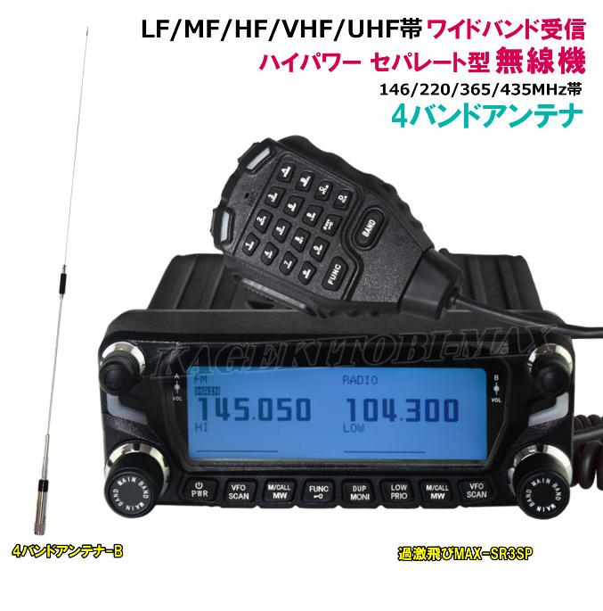 【SR3SP】超広帯域・LF/MF/HF/VHF/UHF帯 ワイドバンド受信のハイパワー車載型 無線機 & 4バンド対応 アンテナセット 新品 箱入り♪ 即納