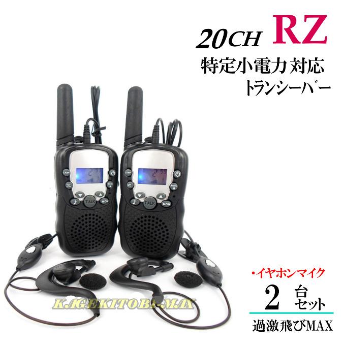 RZ/イヤホンマイク付 2台組 特定小電力 20CH対応 多機能・高性能 VOX&トーン付トランシーバー♪ 新品