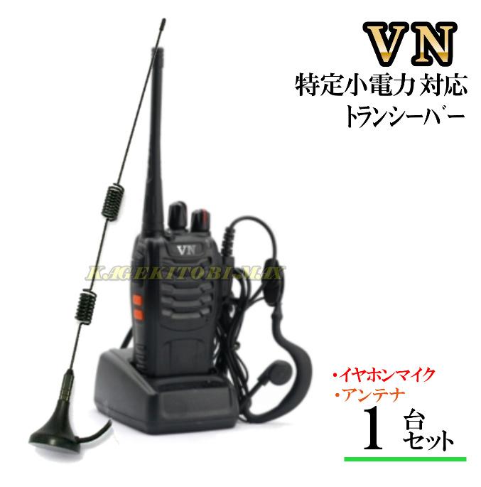 1台組/イヤホンマイク&専用アンテナ&特定小電力 対応 トランシーバー 新品 VN-過激飛びMAX