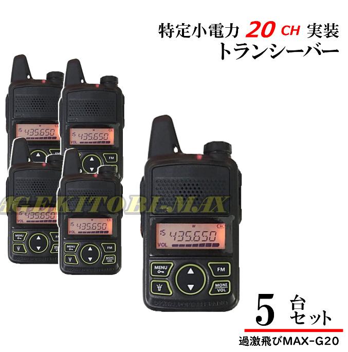 特定小電力 20CH 実装 FMラジオ ワイドFM受信可能♪トランシーバー 5台 新品 即納