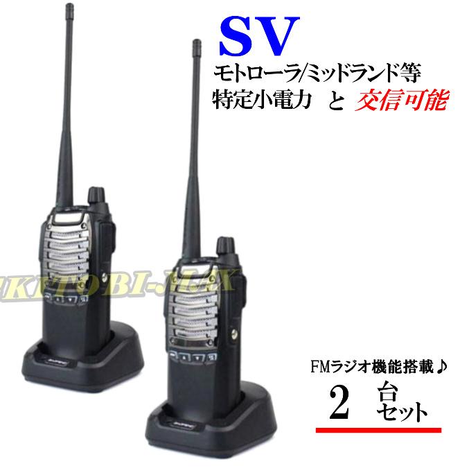 特定小電力 SV-過激飛びMAX 新品 22CHとも交信可能♪FMラジオ受信可能で 災害時の必需品!2台 20CH&モトローラ・ミッドランド