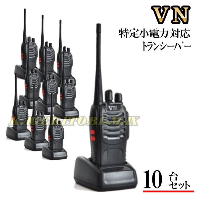 特定小電力 対応 トランシーバー 10台 新品 VN-過激飛びMAX