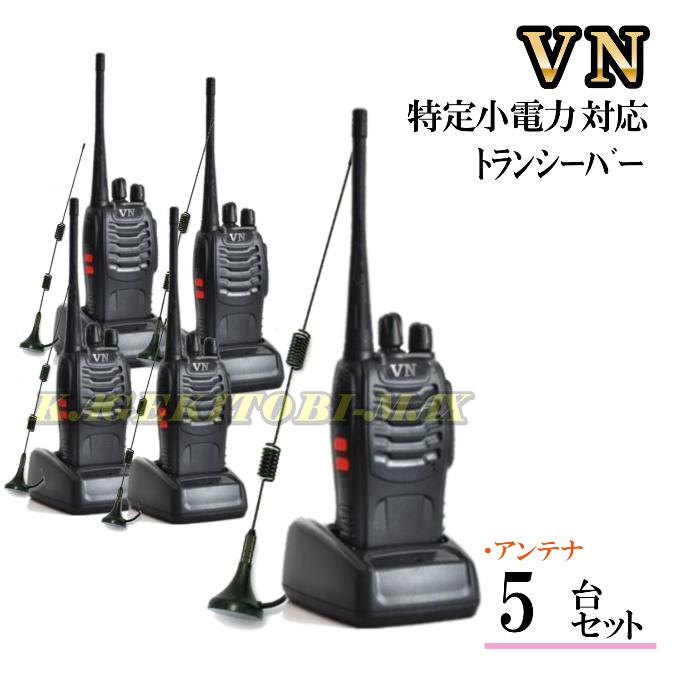 5台組/専用アンテナセット&特定小電力 対応 トランシーバー 新品 VN-過激飛びMAX