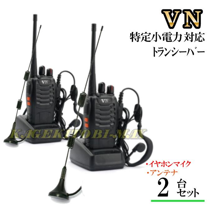 2台組/イヤホンマイク&専用アンテナ&特定小電力 対応 トランシーバー 新品 VN-過激飛びMAX