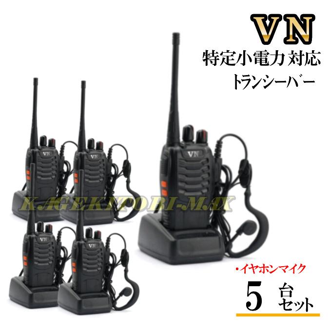 5台組/耳掛けイヤホンマイク&特定小電力 対応 トランシーバー 新品 VN-過激飛びMAX