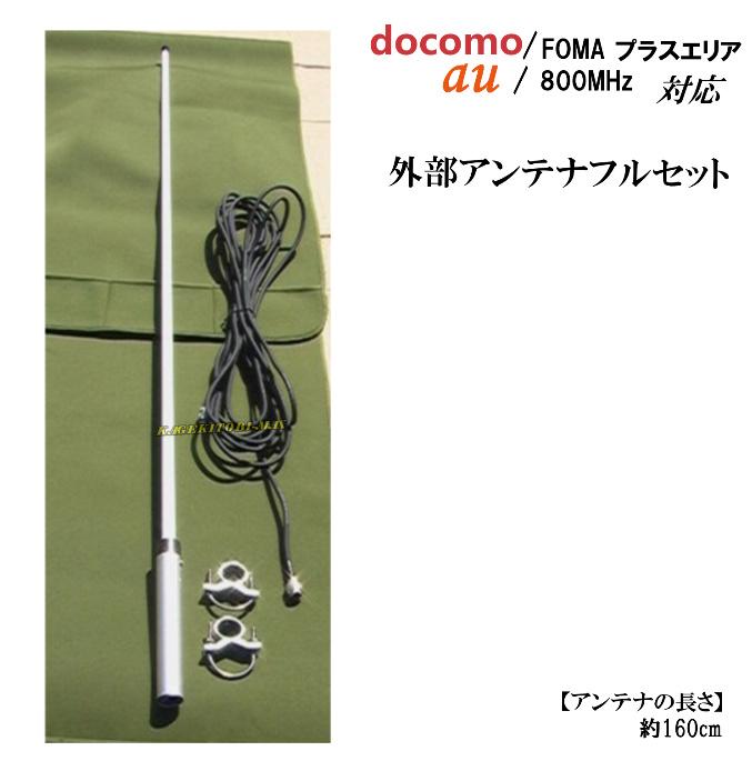 docomo エリアプラス・au対応 携帯電話用 高性能 外部アンテナ 新品セット