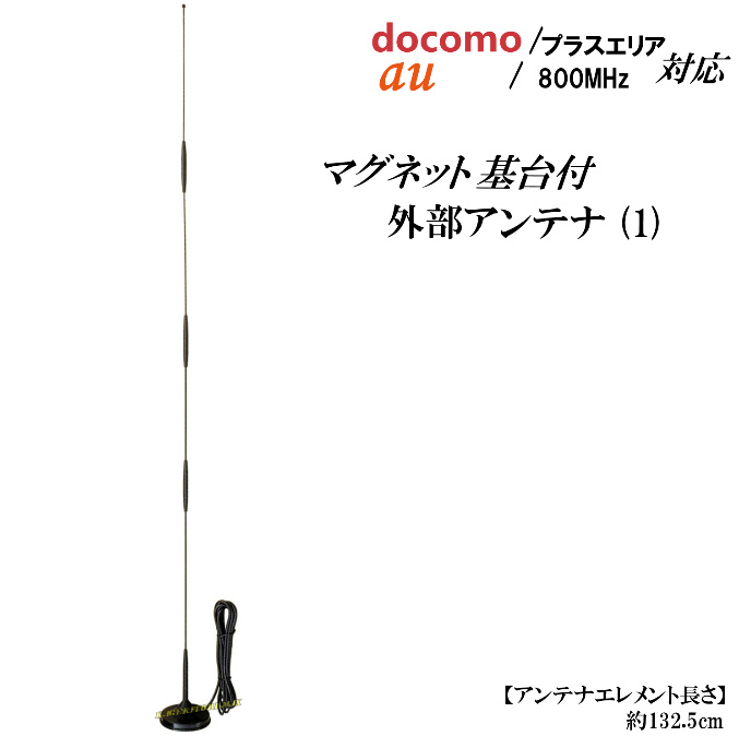docomoプラスエリア/au 800Mhz対応 高性能携帯電話用外部アンテナ 新品 セット(1) 即納