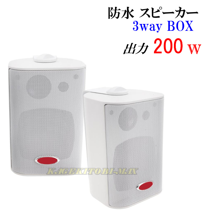 高級 BOX 防水 スピーカー 3way 200W 白 新品 箱入り 即納