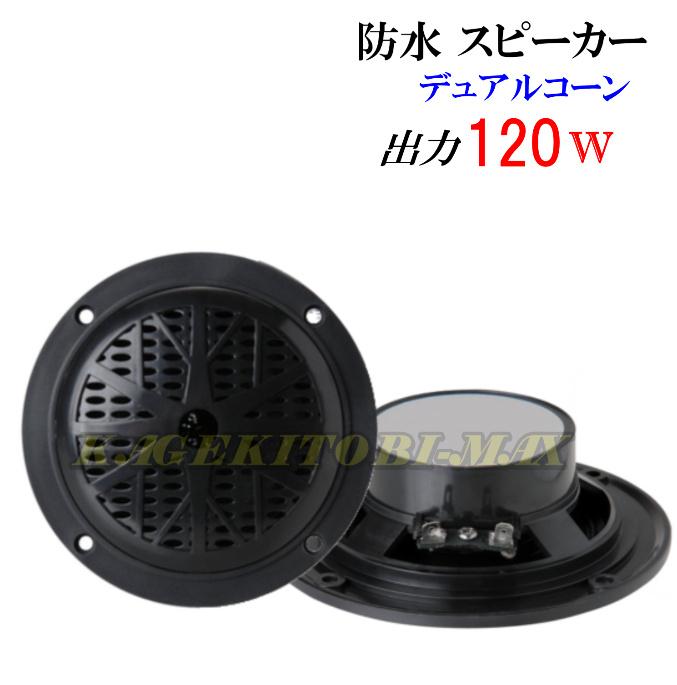 小型 防水 4インチ デュアルコーン 120W スピーカー 黒色 新品 箱入り