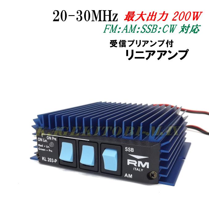 20MHz~30MHz対応 受信プリアンプ付き リニアアンプ アマチュア無線 CB無線 漁業無線に! 新品
