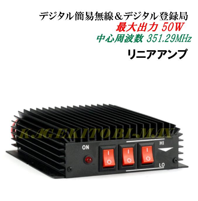 50W リニアアンプ 351MHz 新品 周波数専用 デジタル簡易&登録局