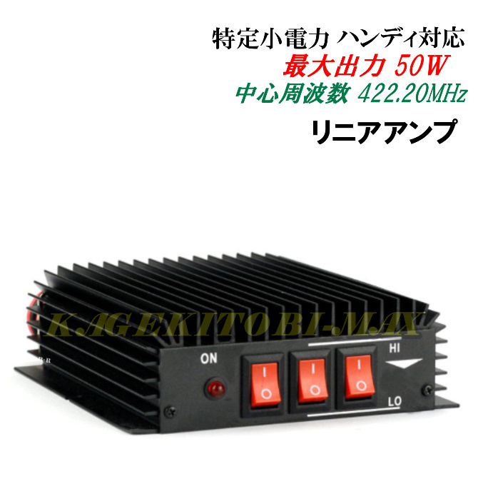 リニアアンプ 周波数専用 新品 ハンディ対応50W 即納 特定小電力