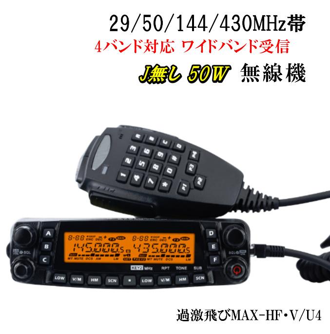 【HF・V/U4】29/50/144/430MHz 50W Jなし 無線機 クアッドバンド 過激飛びMAX 新品 車載型