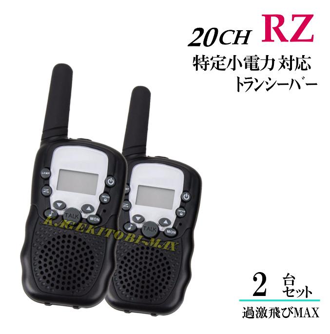 RZ/2台 特定小電力 20CH対応 多機能・高性能 VOX&トーン付トランシーバー♪イヤホンマイク 使用OK 新品