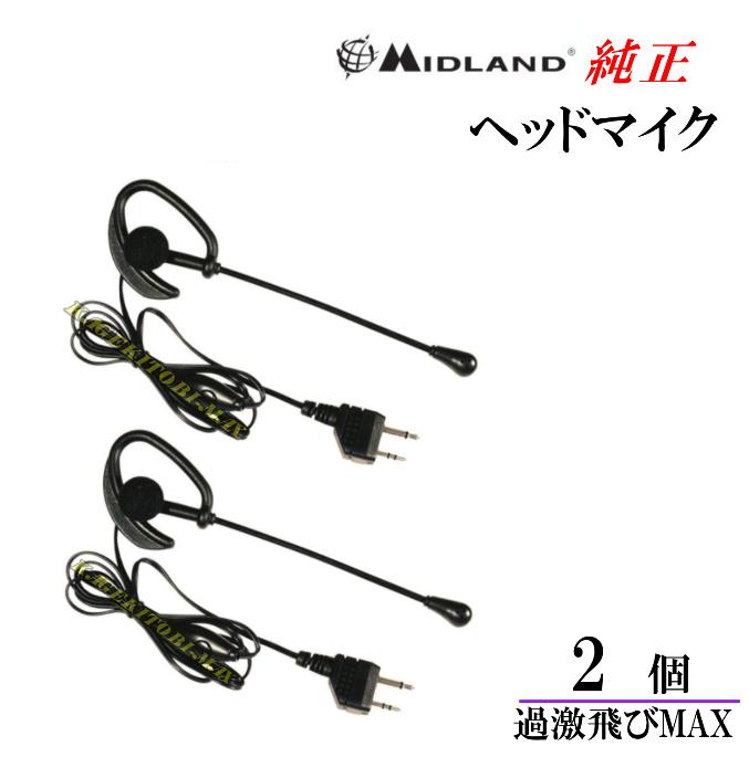 ミッドランド純正 トランシーバー用 ヘッドマイクスピーカー 2台セット 新品
