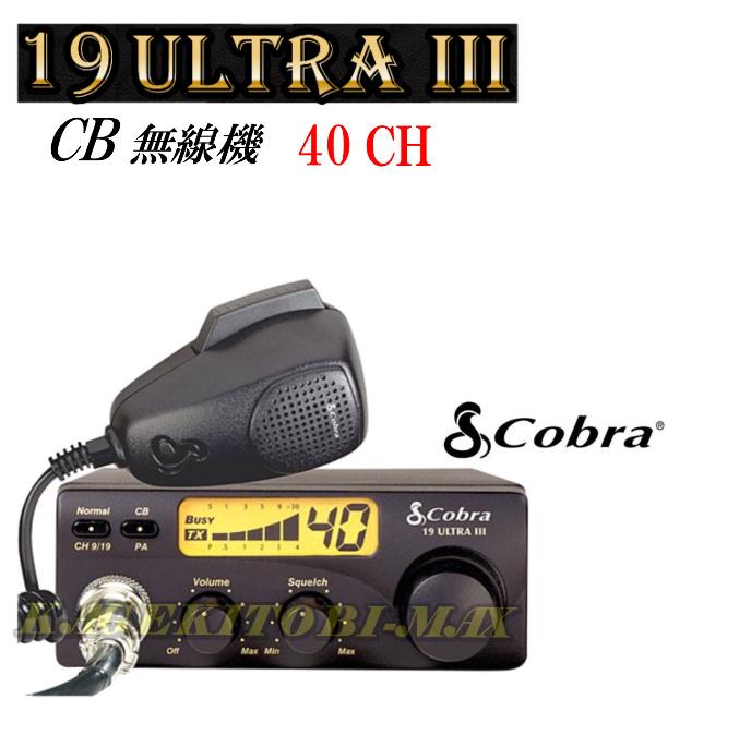 Cobra 19ULTRA III CB無線機 新品 箱入り 即納可能です