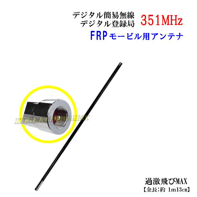 351MHz デジタル簡易 無線専用 飛びが違う! モービル用 高利得 高感度FRPアンテナ 新品 即納