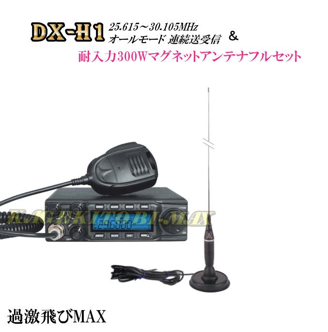DXH1/300Wマグネットアンテナ&25.615~30.105Mhz オールモード 連続送受信OK!プログラム変更可能!最大出力60WのワイドバンドHF高性能・高機能無線機 (50) 新品