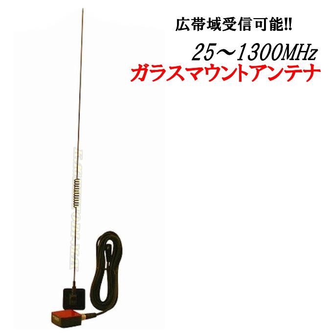 25-1300MHz広帯域受信♪ ガラスマウント アンテナ 新品 即納
