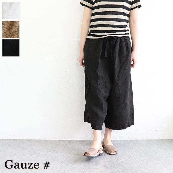 【マラソン連動ポイント10倍】【送料無料】Gauze#(ガーゼ)リネンルーミーパンツ