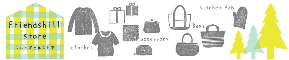 お洋服と雑貨 フレンズヒルストア:フレンズヒルのオンラインストア。洋服と雑貨で毎日をちょっぴり幸せに。